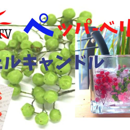 【youtubeキャンドルTV★★★instagram】キャンドルレッスンご予約ページ