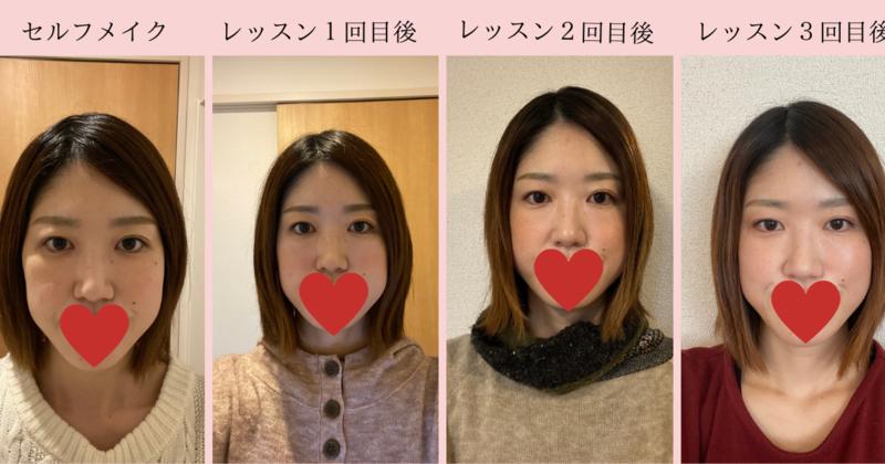 【ZOOM】印象アップメイクレッスン