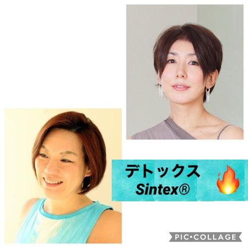 東京【12/21(土)17:00~】デトックスSintex®『Reborn&Cardio』