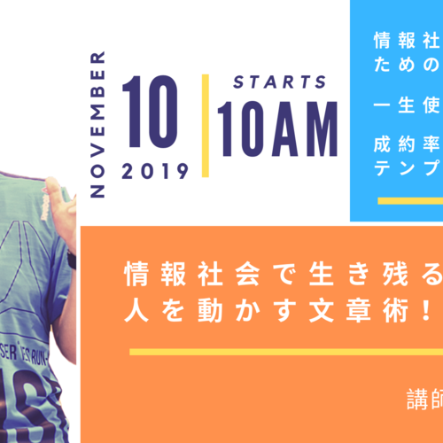 11月10日★スポーツビジネスコンサルタント・苦瓜一斉氏セミナー@海風ヨガスタジオ第3弾
