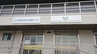 リトルガーデンインターナショナルスクール 幕張本郷校 園見学予約ページ