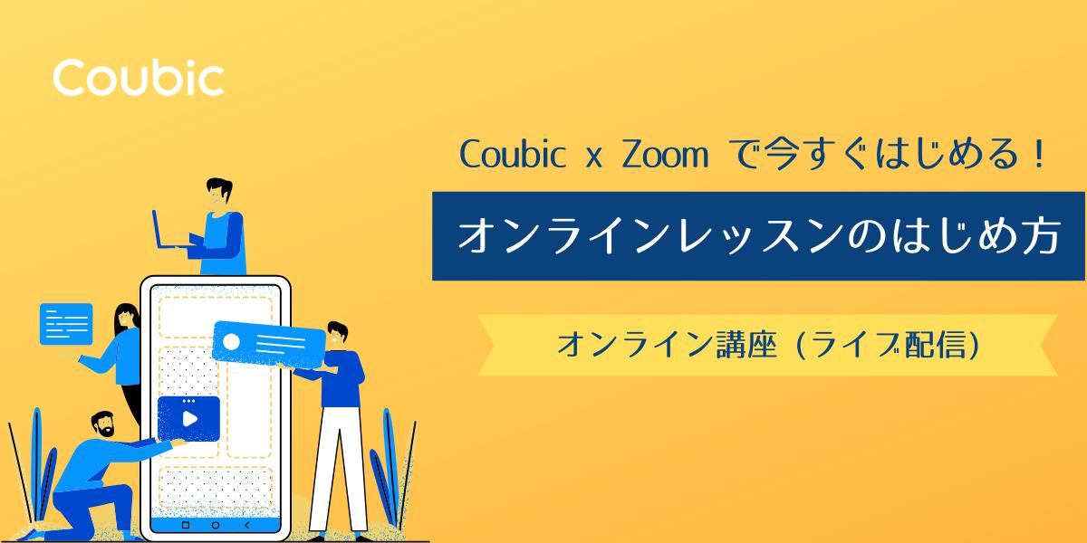【オンライン講座】Coubic x Zoom で今すぐはじめる!オンラインレッスンのはじめ方 (ライブ配信)