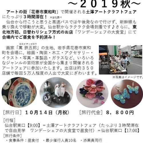 東北最大級!350店舗の土澤アートクラフトフェア~2019秋~ 10月14日(月祝)