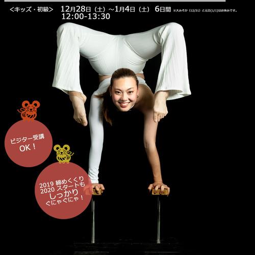 ワークショップ「年末年始スペシャル・コントーション」<キッズ・初級> / Yuka
