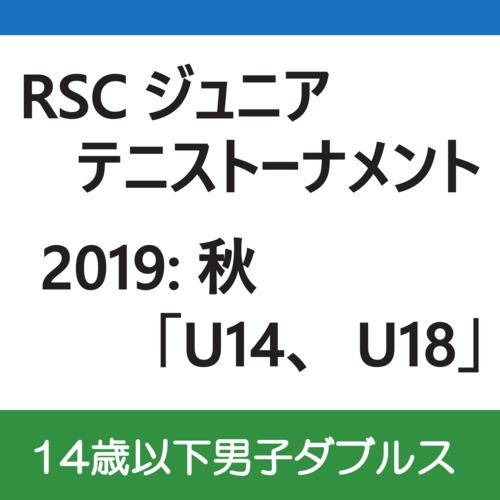 RSC-2019-秋-U14-MD