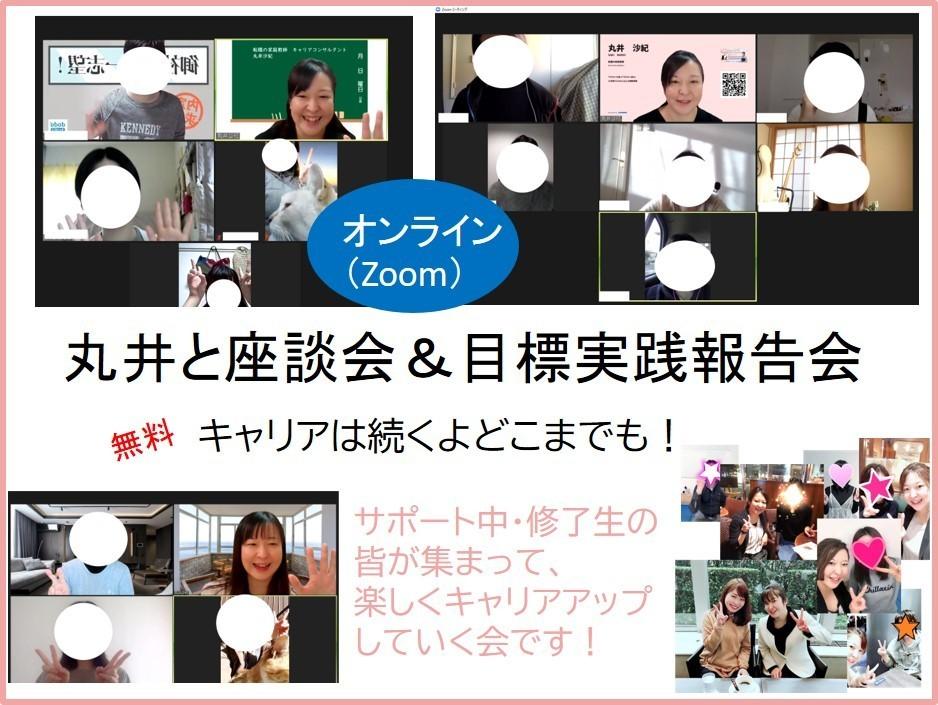 【無料】座談会&目標実践報告会(オンライン・Zoom)7/22(木祝)13:00~