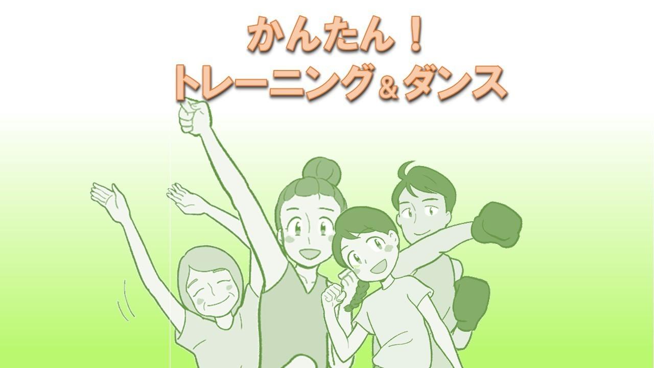 かんたんトレーニング&ダンス! キッズ&パパママも楽しめるダンスクラス! (NANA)