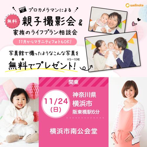 11月24日(日)横浜市南公会堂【無料】親子撮影会&ライフプラン相談会