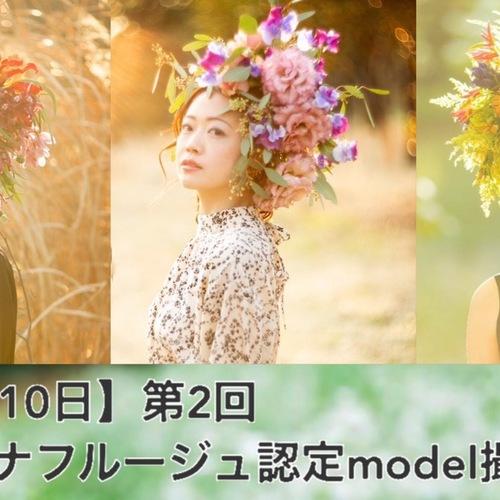 【第2回】11月10日 花衣認定モデル撮影会 ※グループ撮影