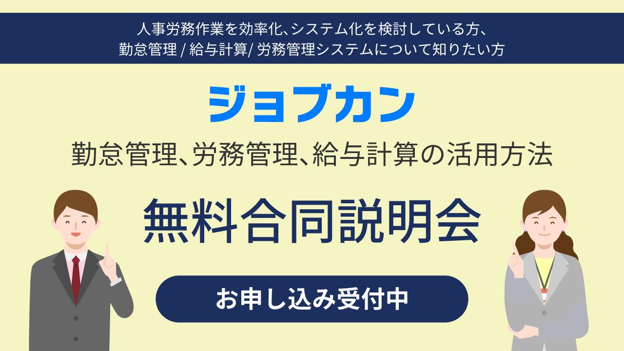 【無料webセミナー】人事労務業務をデジタル化するなら!ジョブカン勤怠管理・労務管理・給与計算が一挙にわかる合同説明会