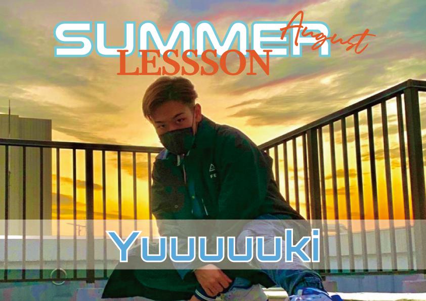 【夏休み限定 特別レッスン】Yuuuuuki