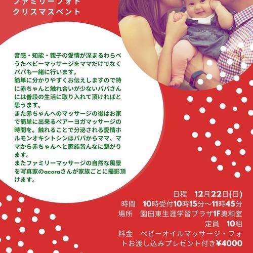 yogabindi ヨガマッサージ&acolaファミリーフォト クリスマスイベント♪