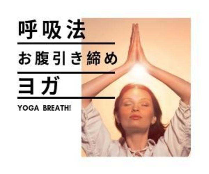 呼吸法-お腹引き締めヨガ★★