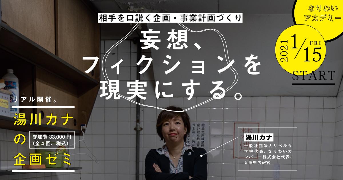《2021年1月15日より開始》湯川カナの企画ゼミ:全4回オンライン開催