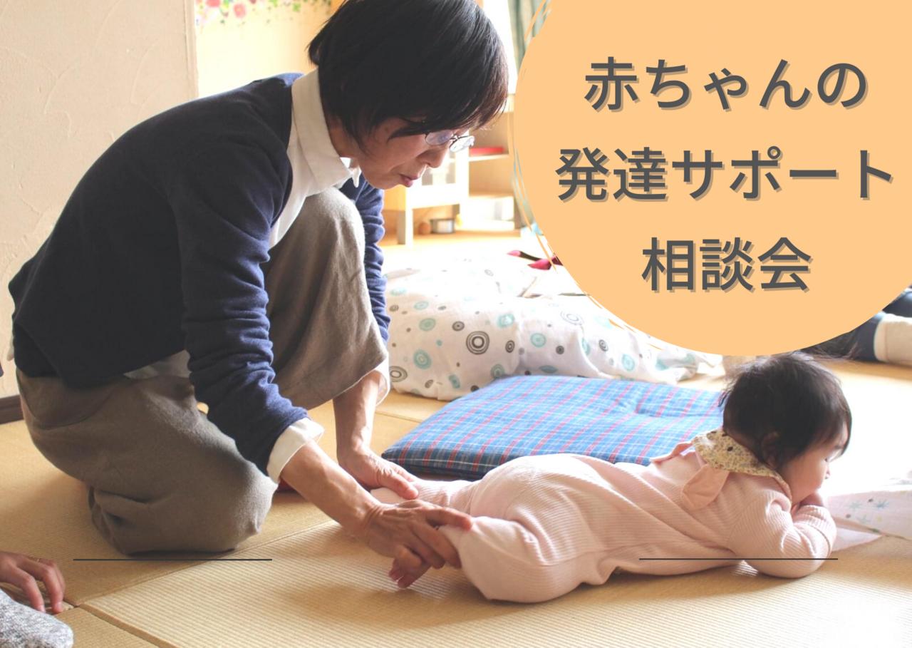 赤ちゃんの発達サポート相談会