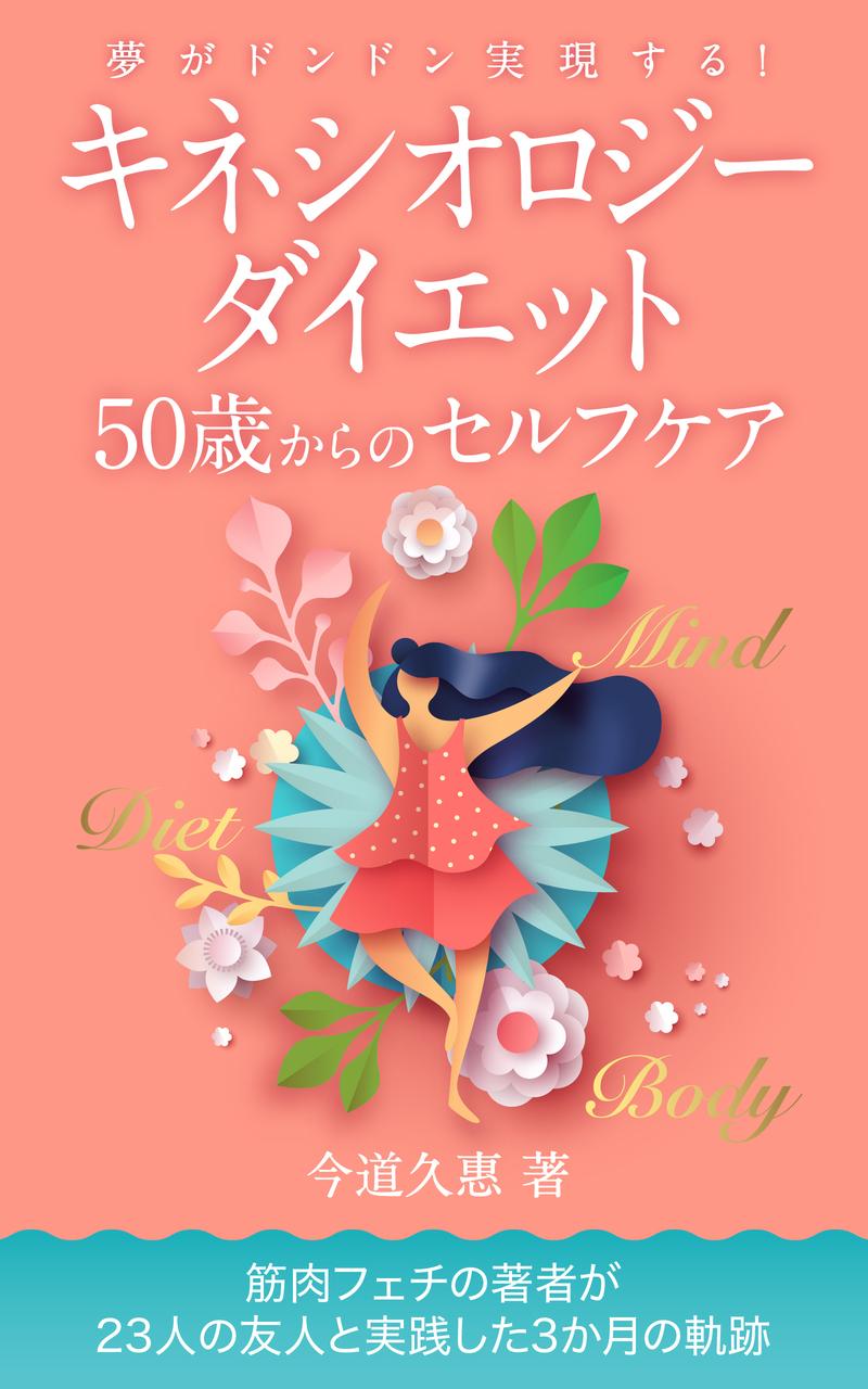 【出版記念オンラインセミナー】キネシオロジーダイエットはじめませんか!