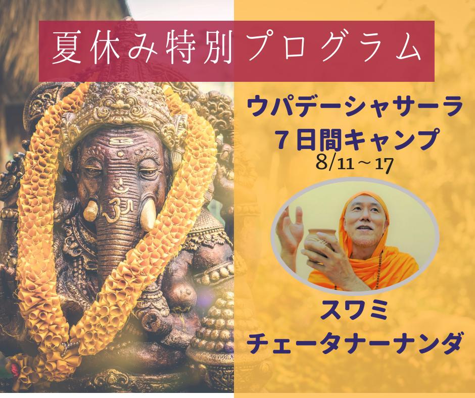 夏休み特別プログラム「チェータナ先生のウパデシャサーラ7日間キャンプ」