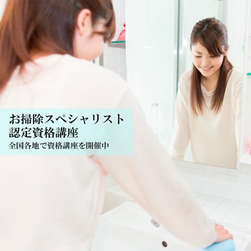 【9月開催 熊本県熊本市】クリンネスト2級認定講座(お掃除スペシャリスト講座)