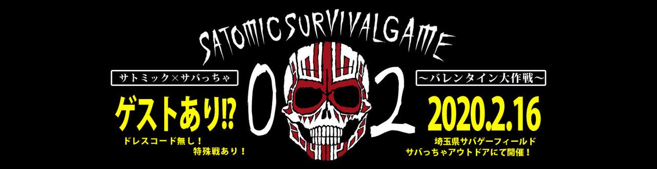 【サトゲ】SATOMIC SURVIVALGAME 02【サバゲ】