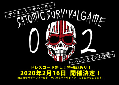 【サトゲ】SATOMIC SURVIVALGAME 02【サバゲ】