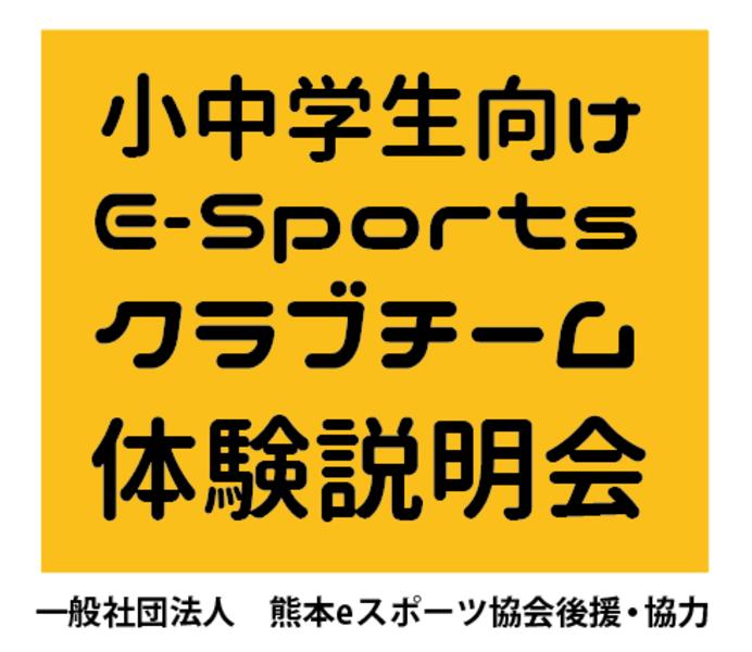 eスポーツクラブチーム体験説明会
