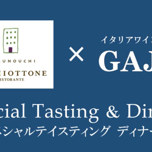 10月25日(金)スペシャルテイスティングディナーイベント「 イルギオットーネ × GAJA 」