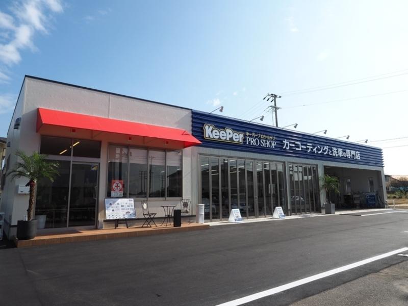 KeePer PROSHOP西尾店【WEB予約】