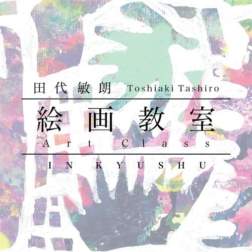 6/1(土) 田代敏朗・絵画教室/体験ワークショップ