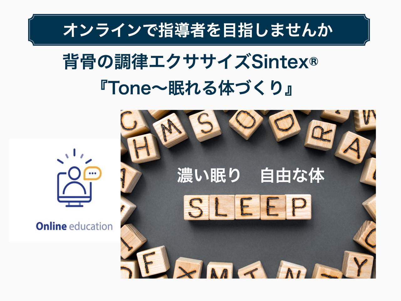 【オンライン11/23 or 28 or 29】Sintex®『Tone~眠れる体づくり』指導ライセンスセミナー
