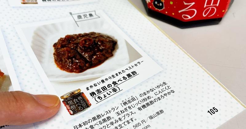 桷志田で堪能!選べる黒酢ランチと壺畑見学 マイカープラン🚗