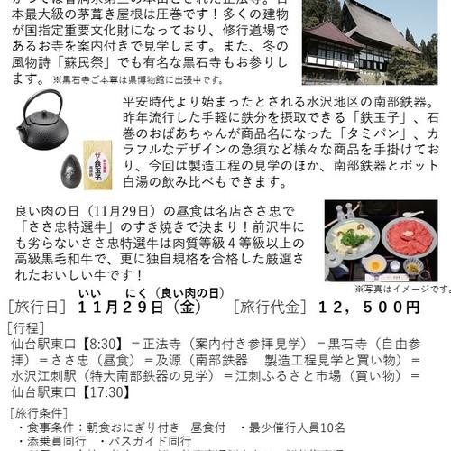 名刹「奥の正法寺」と名店・銘品めぐり旅 11月29日(金)