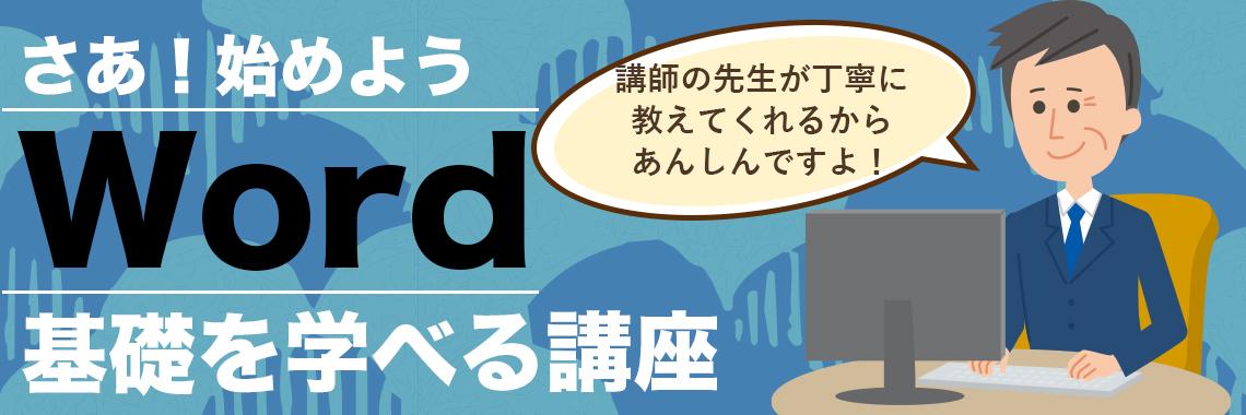 【R60】さあ!始めようWord!~ワードの基礎を学べる講座!~