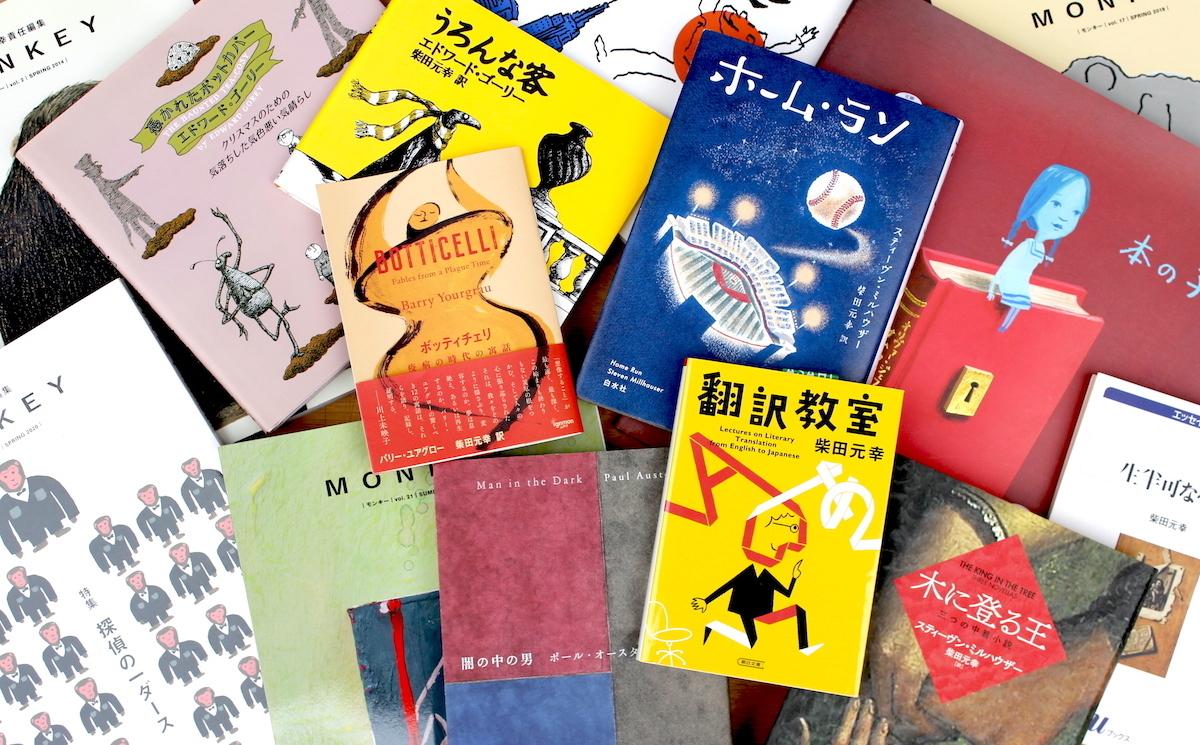 柴田元幸「いま、これ訳してます」vol.7