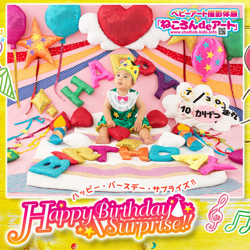 【日曜開催】イオンモール東浦|Happy Birthday Surprise!!|10月20日(日)