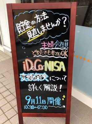 ★セミナー★『iDeCo・NISA・変額保険セミナー』老若男女ご参加可能!