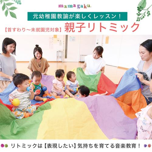 【首すわり〜未就園児対象】親子リトミック