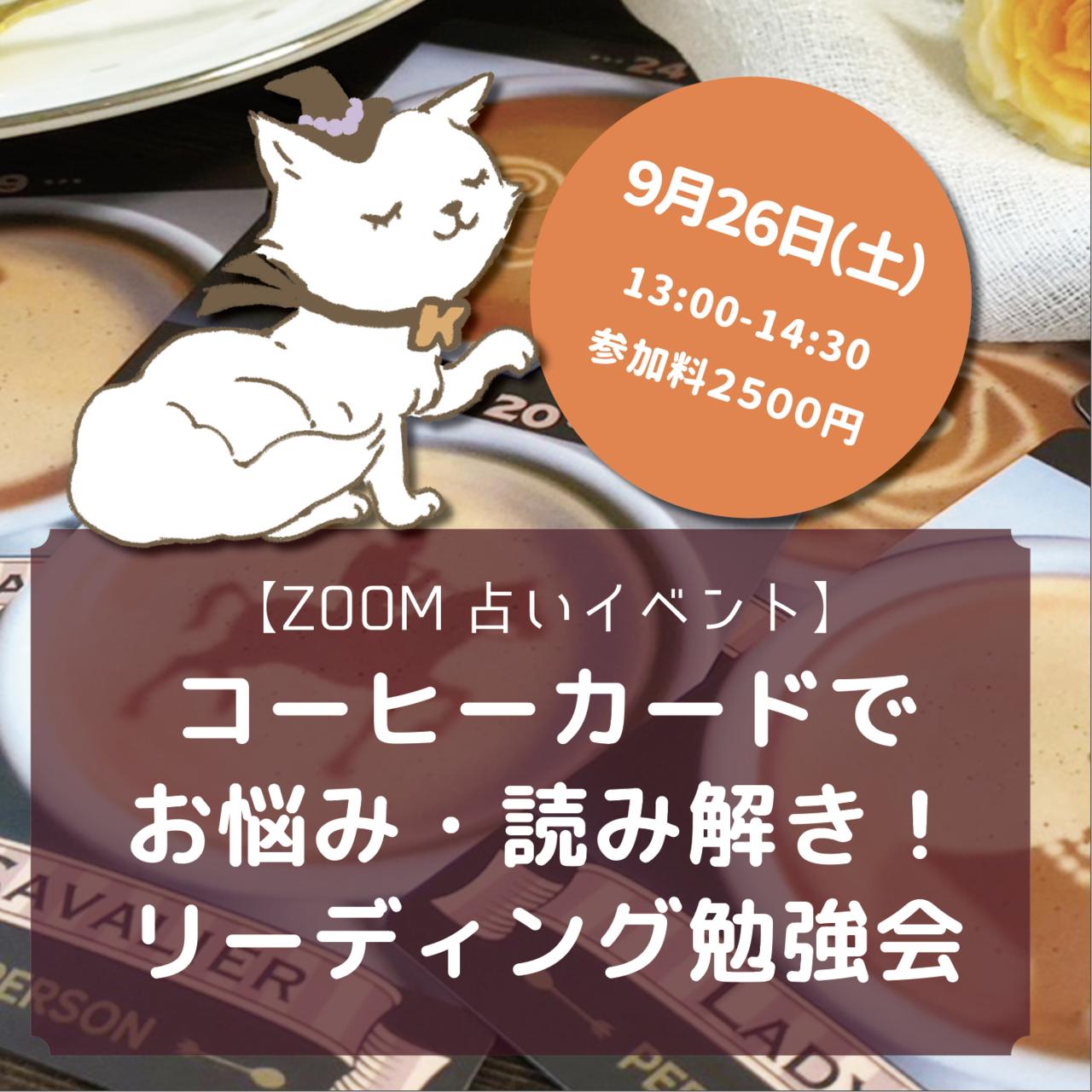 【ZOOM占いイベント】コーヒーカードでお悩み・読み解き! リーディング勉強会