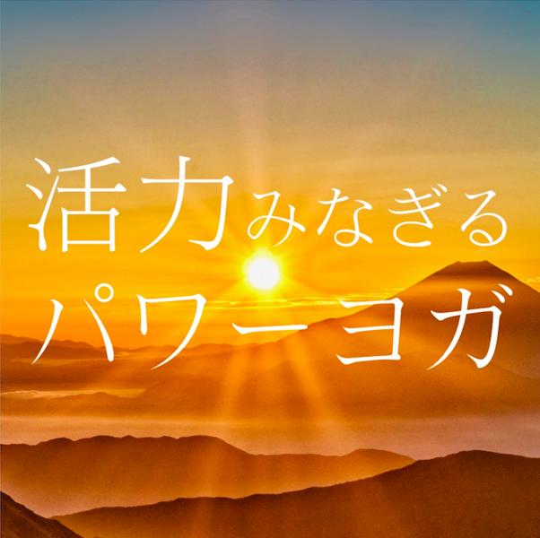 活力みなぎるパワーヨガ/講師:小川敦子【運動量★★★★☆】