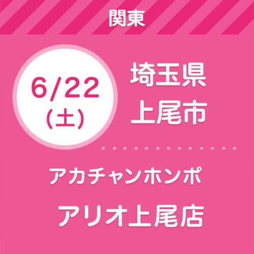 6月22日(土)アカチャンホンポ アリオ上尾店【無料】親子撮影会&ライフプラン相談会