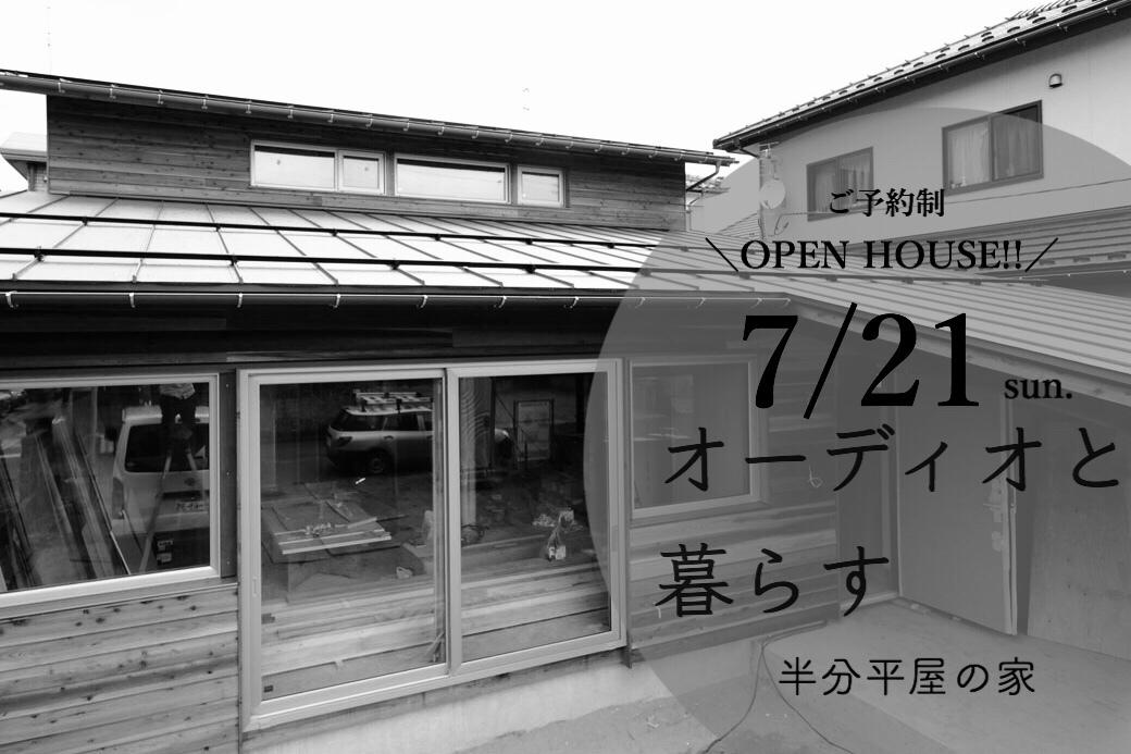7/21(日)  オーディオと暮らすゆとりの半分平屋「中山の家」完成内覧会