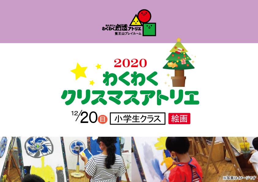12月【小学生クラス】クリスマスアトリエ 一般受付