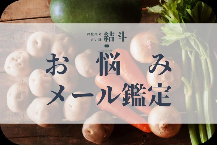 お悩みメール鑑定(7,980円[税込])