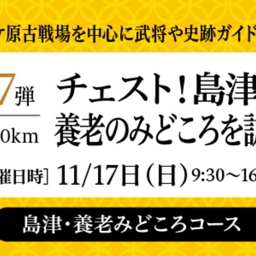 サイクリングイベント チェスト!島津の退き口散策と養老の見どころを訪ねるツアー