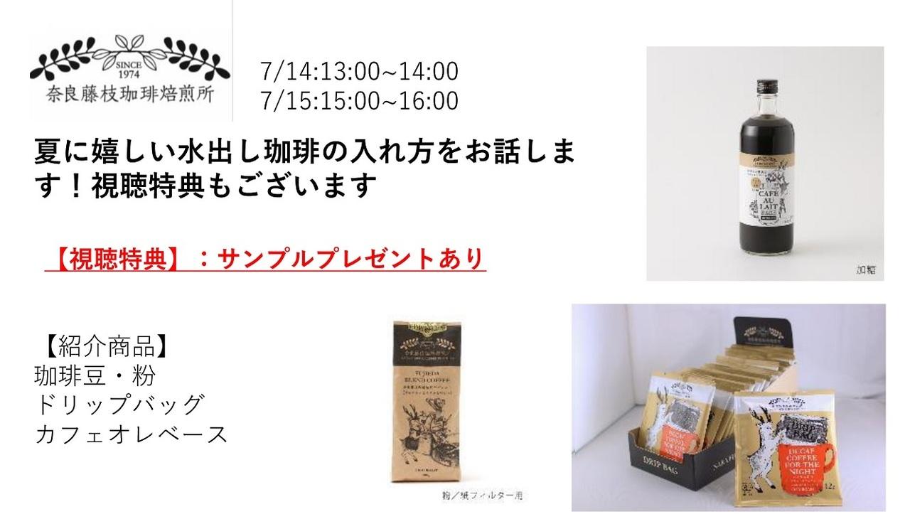 【7月WEB展示会】【奈良藤枝珈琲焙煎所】オンライン商談枠のご予約