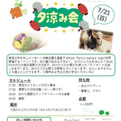 Root Farm × mama's hug 企画 夕涼み会