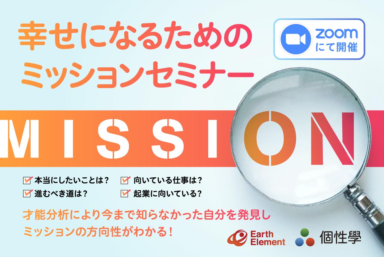 【Zoom】〈初めての方へ〉幸せになるためのミッションセミナー