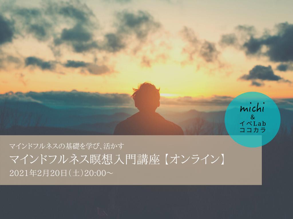 【オンライン】マインドフルネス瞑想入門講座ーマインドフルネスの基礎を学び、活かす