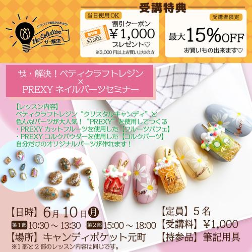 【神戸元町】ザ・解決!ベティクラフトレジン×PREXYネイルパーツセミナー