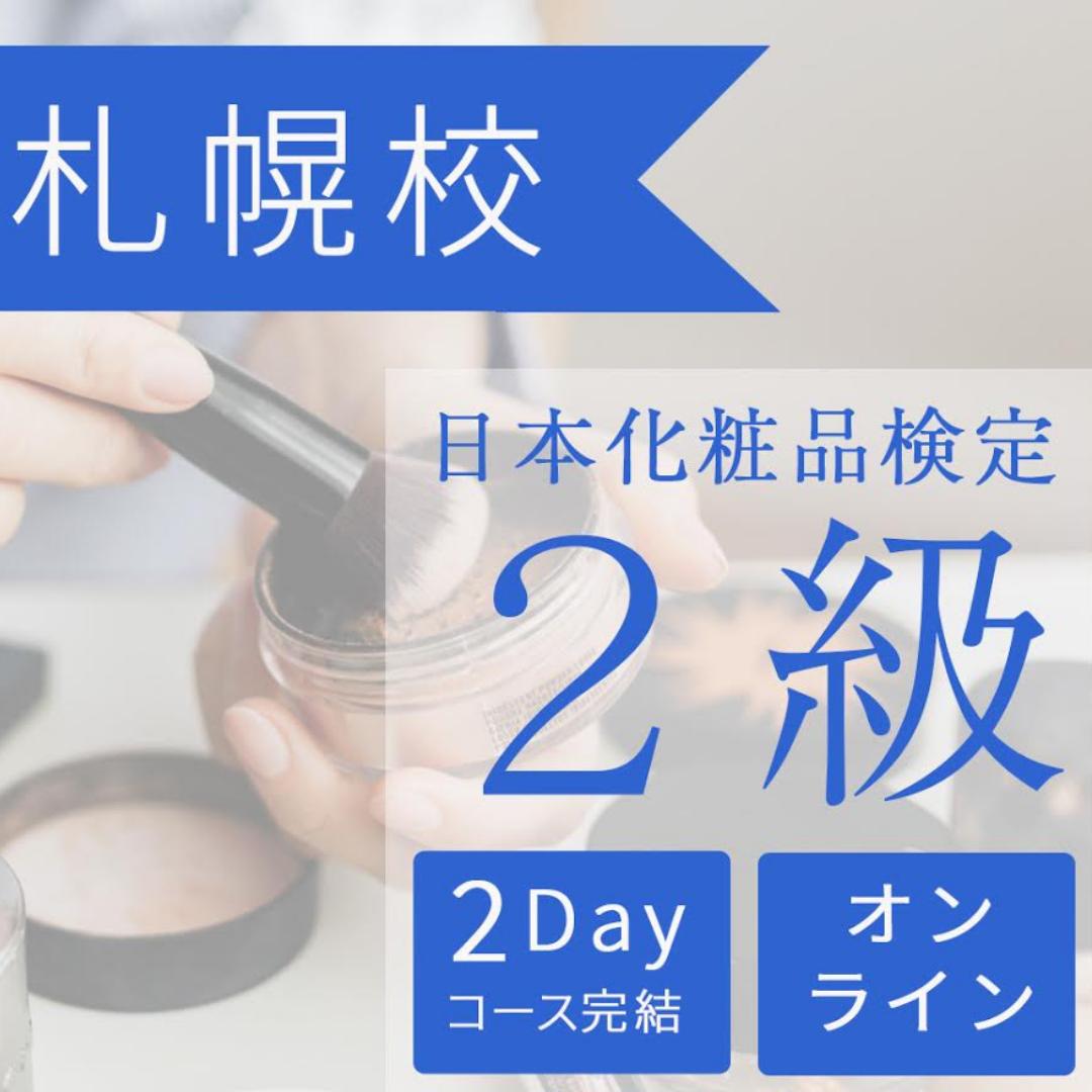 【オンライン札幌校】お家でゆっくり2時間×2回完結:2級日本化粧品検定試験対策講座