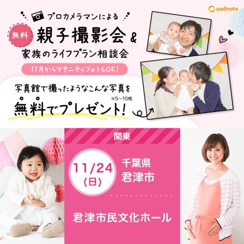 11月24日(日)君津市民文化ホール【無料】親子撮影会&ライフプラン相談会